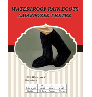 STS Boots Cover Αδιάβροχες Γκέτες